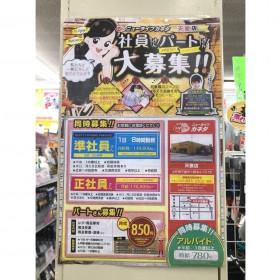 (株)ニューライフカネタ 天童店