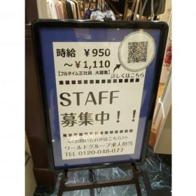 ORBENE(オルベネ)イオンモール旭川西店
