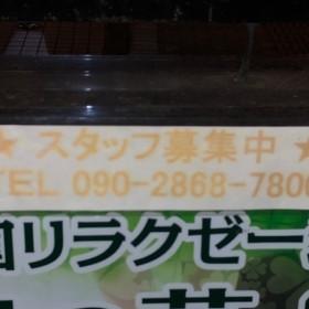 中国式リラクゼーションサロン四つ葉