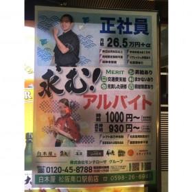 白木屋 松阪南口駅前店