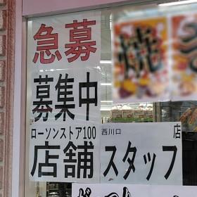 ローソンストア100 西川口店