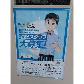カレーハウスCoCo壱番屋 JR西川口駅西口店