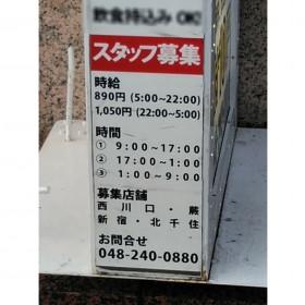 CYBER@CAFE 西川口店