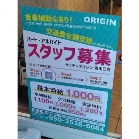 オリジン弁当 西川口店