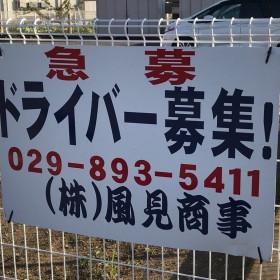 (株)風見商事 本社・物流センター