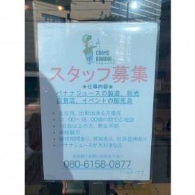 バナナジュース専門店 CRAMS BANANA(クラムスバナナ) 高槻本店
