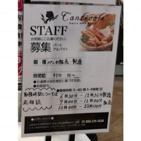 CANTEVOLE(カンテボーレ) イオンモール甲府昭和店