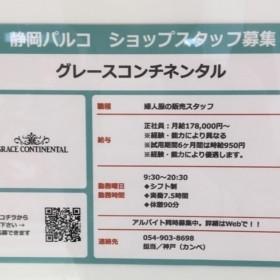 グレースコンチネンタル 静岡パルコ店