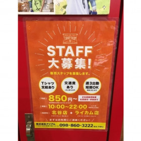 T-SHIRT-YA.COM イオンモール沖縄ライカム店