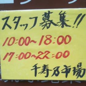千寿乃市場 国際通り店