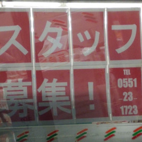 セブン-イレブン韮崎旭町店