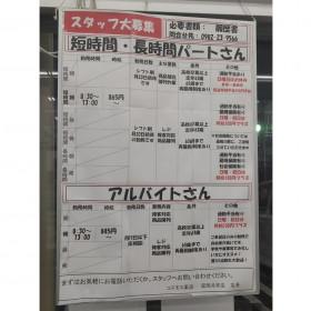 ディスカウントドラッグコスモス延岡共栄店