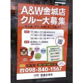 A&W(エイアンドダブリュ) 沖縄那覇金城店