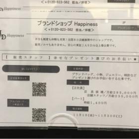 ブランドショップ ハピネス イオンモール天童店