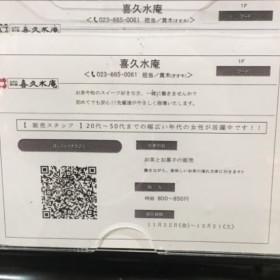 お茶の井ヶ田 喜久水庵 イオンモール天童店