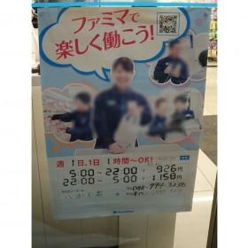 ファミリーマート 八潮駅南店