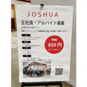JOSHUA(ジョシュア) 経塚店