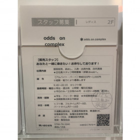 odds on complex 三井アウトレットパーク 北陸小矢部店