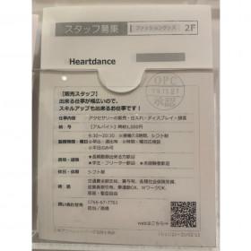 Heartdance 三井アウトレットパーク 北陸小矢部店