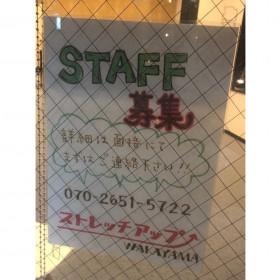 ストレッチアップ 和歌山店