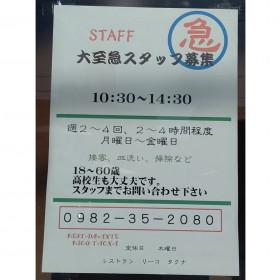 欧風ラテン旬彩 rico tacna(リーコ タクナ)