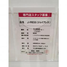 J.PRESS(Jプレス)ゆめタウン下松店