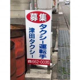 (有)津田タクシー