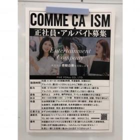 COMME CA ISM(コムサイズム) 徳島マルナカ店