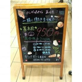 カンテボーレ 東員店