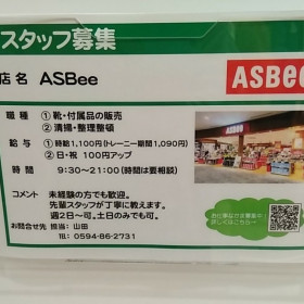 ASBee(アスビー) イオンモール東員店