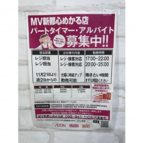 MaxValu 新都心めかる店