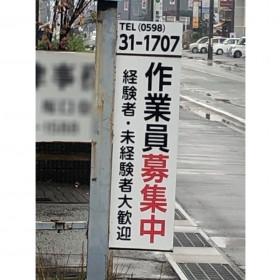 (株)鈴生総建