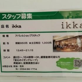 ikka(イッカ) イオンモール東員店