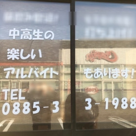 お好み焼 道とん堀 徳島小松島店