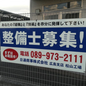 日通商事株式会社 松山工場