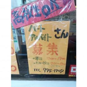 ベーカリーMIKI 富久本店