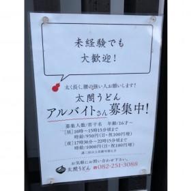 太閤うどん 宇品本店