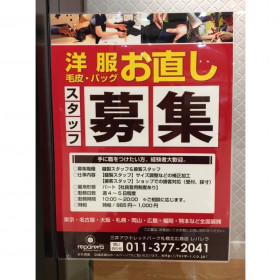 レパレラ 札幌北広島店
