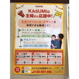 フードマーケットカスミ千代田店
