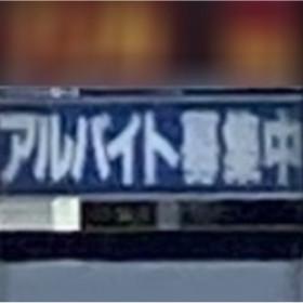 出光 白河商事(株) 浅川給油所