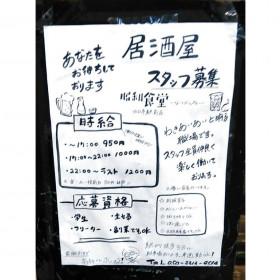 昭和食堂 四日市駅前店
