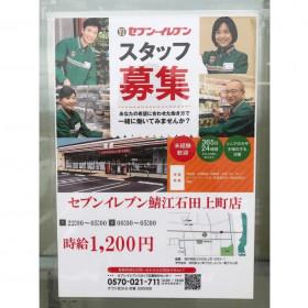 セブン-イレブン 鯖江石田上町店