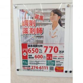 クスリのアオキ 桑野大島店