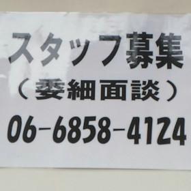 ドッグヘアースタジオKEN(蛍池本店)