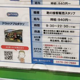 OUTDOOR PRODUCTS(アウトドアプロダクツ)イオンモール成田店