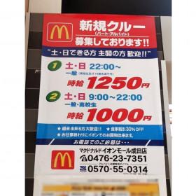 マクドナルド イオンモール成田店