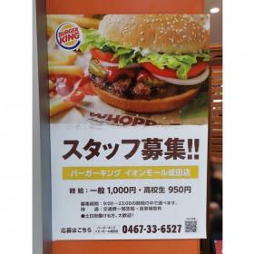 バーガーキング イオンモール成田店