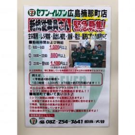 セブン‐イレブン 広島楠那町店