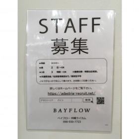 BAYFLOW(ベイフロー) イオンモール沖縄ライカム店