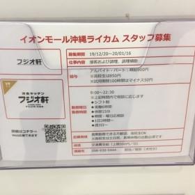 フジオ軒 イオンモール沖縄ライカム店